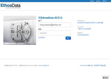 Virtual DataRoom Login page
